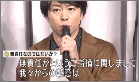 嵐【画像】無責任と質問した記者が特定?青木アナやファン激怒で炎上!