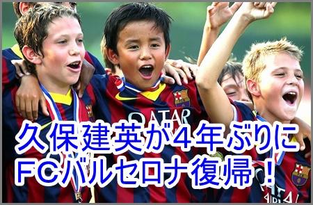 【動画】久保建英が欧州移籍先はレアルに!日本Jリーグ最後の試合はいつ?