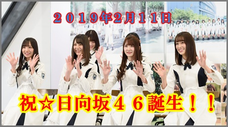 【画像】日向坂46誕生!欅坂46ありがとう!ファンクラブ入会特典は?