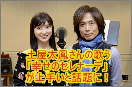 【動画】土屋太鳳は歌が上手い?百田夏菜子とデュオが話題に!