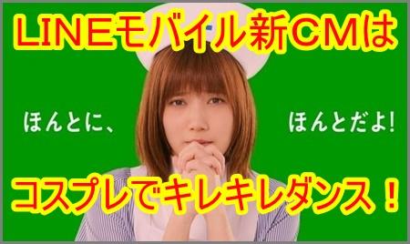 【本田翼】LINEモバイルの新CM!可愛いコスプレ動画と画像!