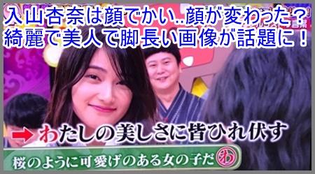 入山杏奈は顔でかい‥顔が変わった?綺麗で美人で脚長い画像が話題に!