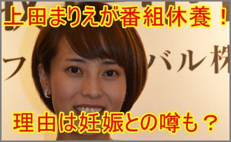 5時に夢中の上田まりえが体調不良で番組休養!理由は妊娠との噂も?