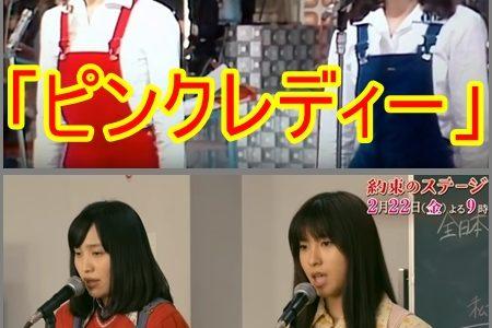 約束のステージ土屋太鳳・百田夏菜子のモデルはピンクレディ?画像あり!