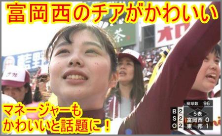 【画像】センバツ富岡西のチアやマネージャーがかわいいと話題に!