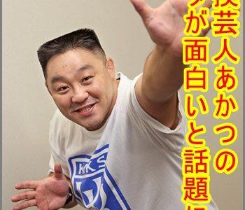 【動画】水曜日のダウンタウン相撲芸人あかつのネタが面白いと話題に!