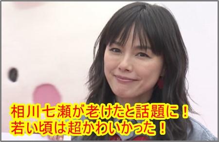 相川七瀬が老けたと話題に!若い頃のかわいい画像&動画