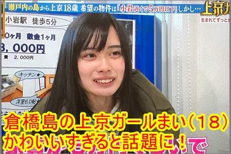 【ボンビー】倉橋島の上京ガールまいがかわいいと話題に!画像&動画