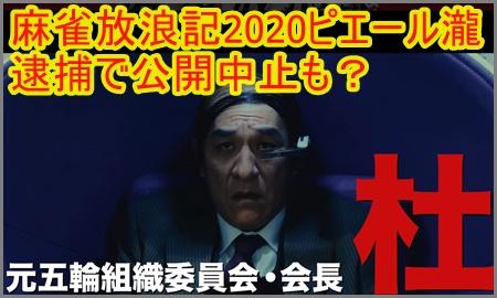 麻雀放浪記2020キャストや上映時間は?ピエール瀧逮捕で公開中止も?