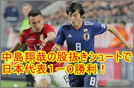 【動画】中島翔哉の股抜きシュートでゴール!日本対ボリビア戦速報