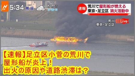 【速報】足立区小菅の荒川で屋形船火災!火事原因や場所や道路渋滞は?