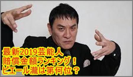 最新2019芸能人違約金ランキング予想!ピエール瀧は第何位?