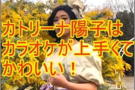 カトリーナ陽子はカラオケ姿もかわいい!歌っている可愛い画像&動画!