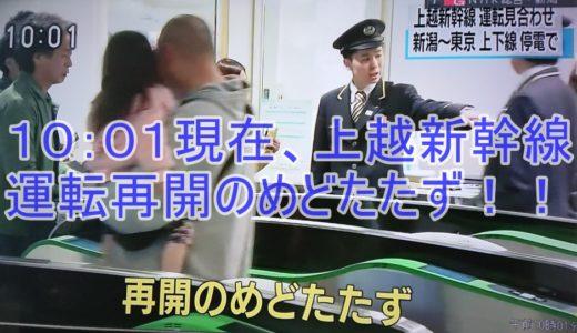 【速報】10:50現在上越新幹線の運転見合わせ理由と運転再開見込みは?