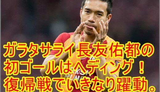 【動画】速報トルコ長友佑都初ゴールはヘディング!ガラタサライ3-1!