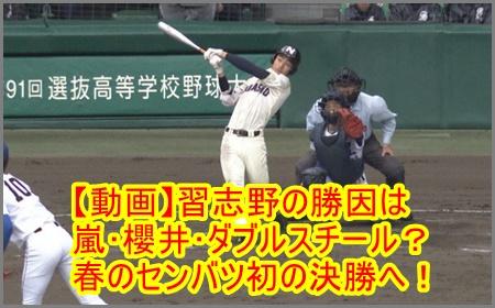 動画・習志野の勝因は嵐・櫻井・ダブルスチール?春のセンバツ初の決勝へ!