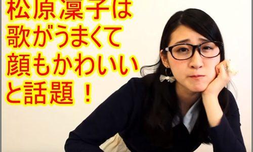 松原凜子は歌がうまくて顔もかわいいと話題!画像&動画トップ20!