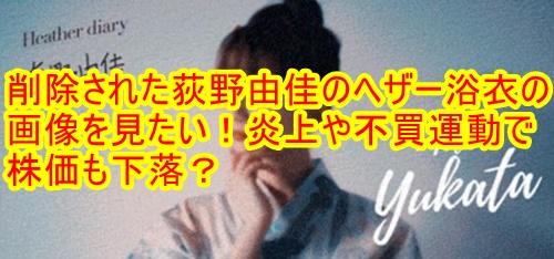 削除した荻野由佳ヘザー浴衣画像を見たい!炎上や不買運動で株価も下落?