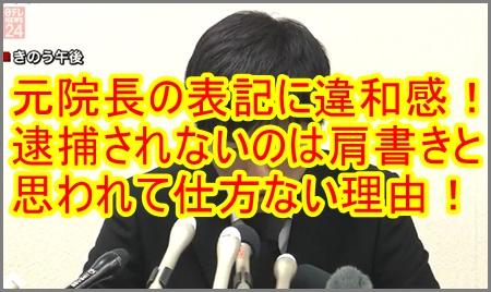 飯塚幸三の元院長表記に違和感!逮捕されないのは肩書きと思われる理由!