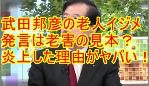 [画像]武田邦彦の老人イジメ発言は老害の見本?炎上した理由がヤバい!