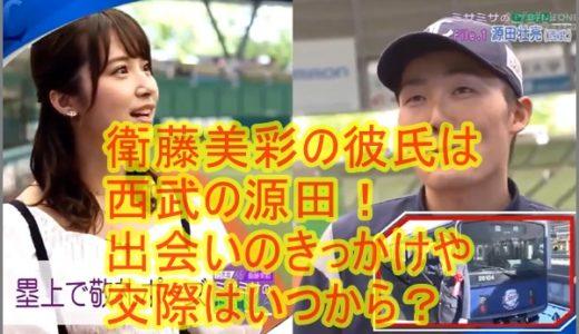 馴初め動画/衛藤美彩の彼氏は西武源田!出会いきっかけや交際はいつから?