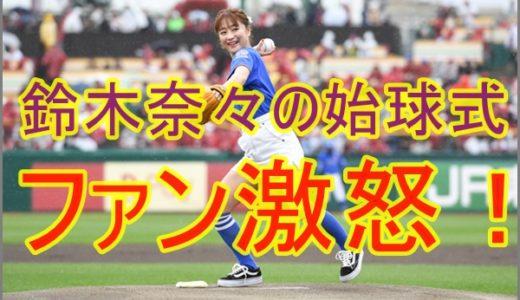 【動画】鈴木奈々がうるさすぎると話題?ウザすぎる始球式に野球ファン激怒!