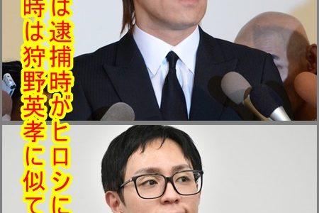 浦田直也は逮捕時がヒロシに似てる?会見時は狩野英孝に似てると噂に!