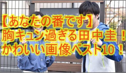 【あなたの番です】胸キュン過ぎる田中圭!かわいい画像ベスト10!