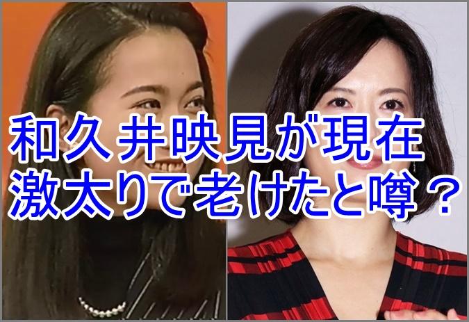 【比較画像】和久井映見が現在激太りで老けた?若い頃がかわいいと噂!
