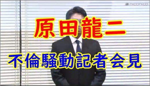 原田龍二の不倫記者会見は何時から?どの番組で見られるのかリサーチ!