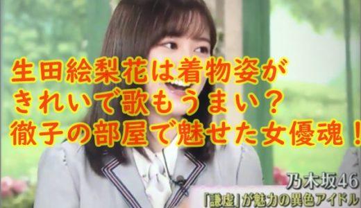 生田絵梨花は着物姿がきれいで歌もうまい?徹子の部屋で魅せた女優魂!