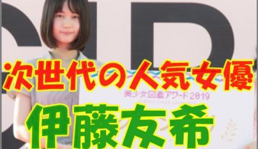 美少女図鑑2019伊藤友希の身長体重は?グランプリのかわいい画像!