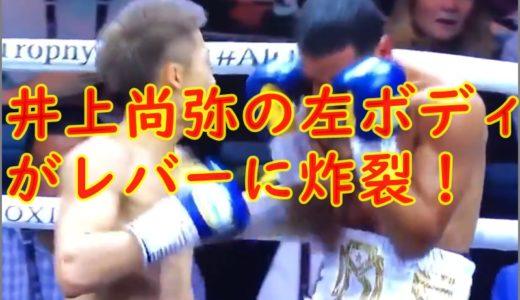 【速報動画】左ボディ井上尚弥がロドリゲス戦TKO勝利!決勝の相手は?
