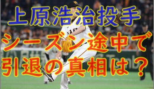 上原浩治投手シーズン途中引退の本当の理由がヤバい!今後はどうなるの?
