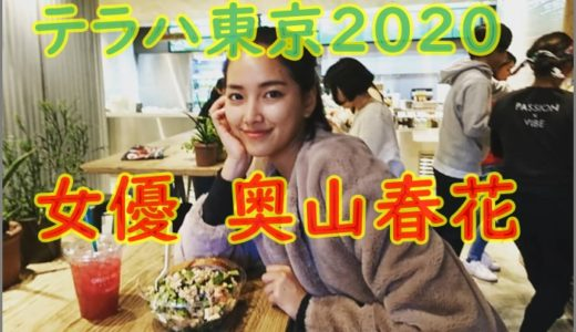 テラスハウス東京の女子メンバーは?女優の奥山春花でかわいい画像も!