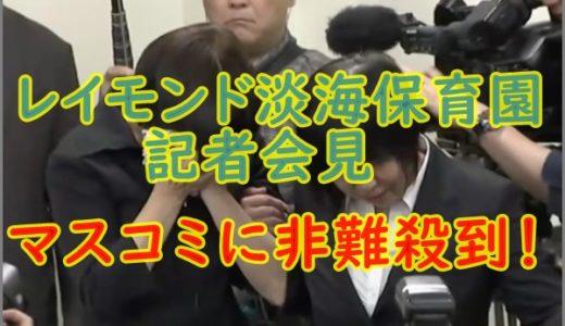 【大津事故】保育園側に無礼なマスコミはどこ?クズの集まりと非難殺到!