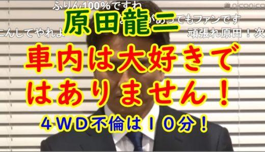 原田龍二の記者会見で10分が話題?LINE内容も事実で会うのは毎回クルマの中!