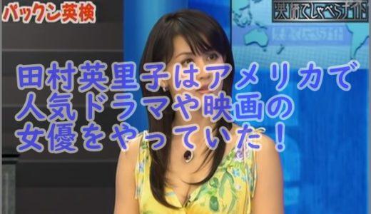 【比較画像】田村英里子が劣化したと話題?若い頃がかわいいくてヤバい!