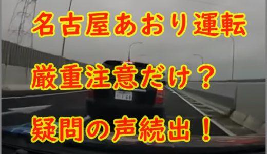 動画・名古屋あおり運転犯人を逮捕しない理由?厳重注意に疑問の声続出!