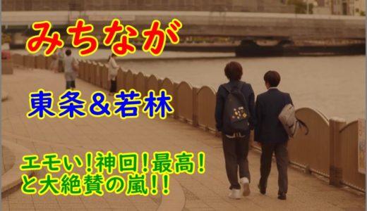 【動画】俺スカみちなが最高でエモい!東条と若林はタピるほど仲良しに?