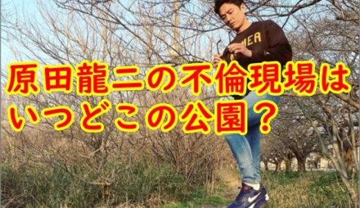 [画像]原田龍二の不倫現場はいつどこの公園?最寄り駅と待ち合わせ場所も特定!