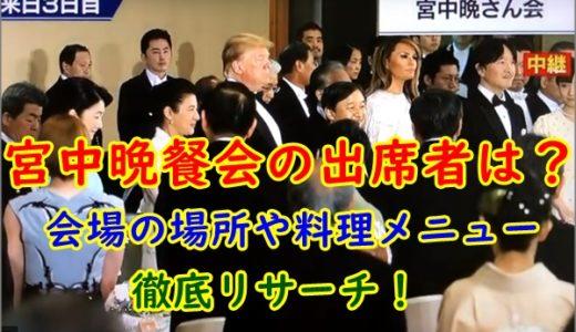 トランプ大統領参加の宮中晩餐会の出席者は?場所や料理メニューも紹介!