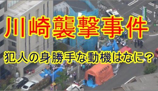 川崎襲撃事件の現場はどこで犯人の動機や顔画像は?安全確保に課題!