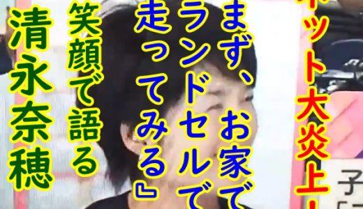 【動画】清永奈穂が川崎殺傷事件を笑い顔でいい機会と発言?ネットは大炎上!