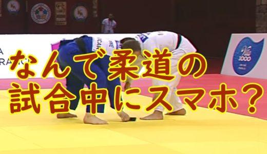 【動画】柔道試合でスマホ落としたの誰?エグティゼで理由がヤバいと話題に!