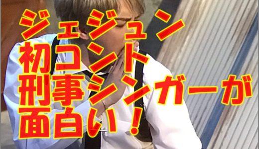 【動画】ジェジュン刑事シンガーが面白い?life初コント最高の声も!