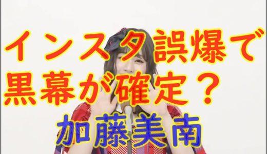 加藤美南はブスで性格悪い黒幕犯人?ネイル中のインスタスクショ画像!