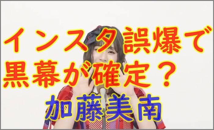 加藤美南はブスで性格悪い黒幕犯人?ネイル中のインスタスクショ画像 ...