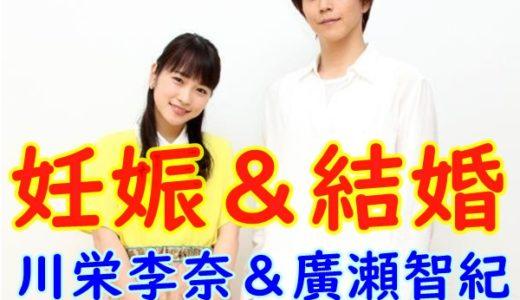 川栄李奈が入籍で今後ドラマやCMは?売れてるからもったいないとの声も!