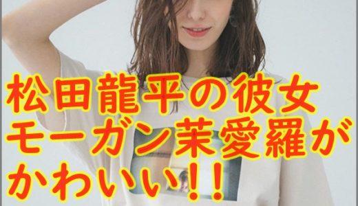 松田龍平の彼女モーガン茉愛羅はかわいい?wikiや性格かわいい画像!